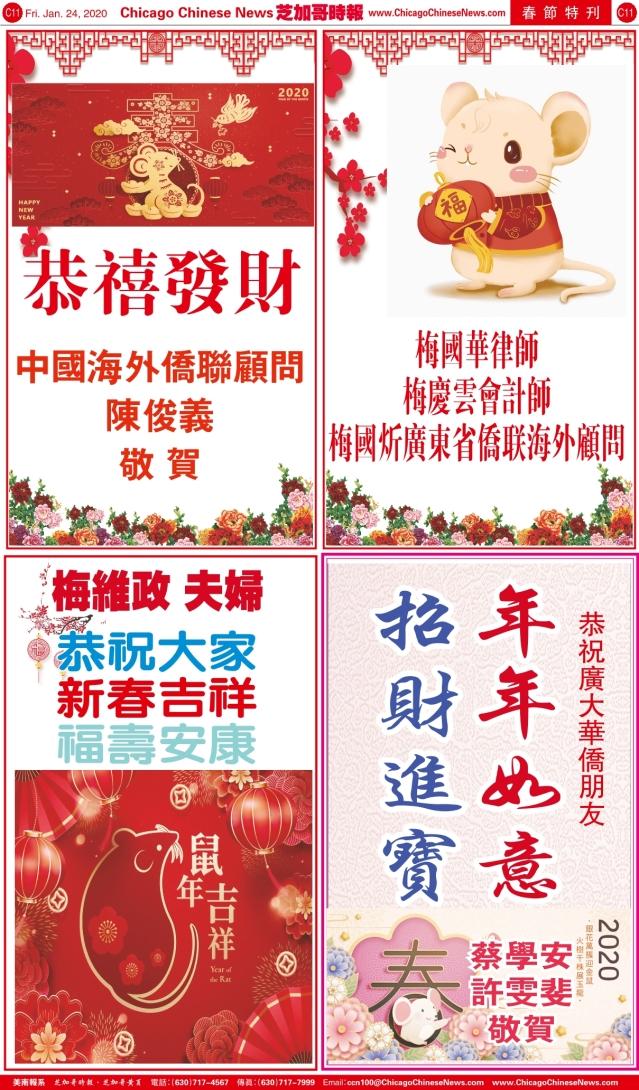 0124_C11陳俊義+梅國忻+梅維政+蔡學安_Print