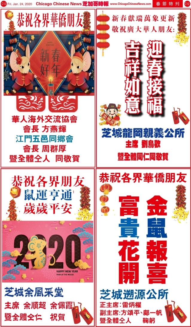 0124_C12兩會+龍岡+搠源公所+余風采堂_Print