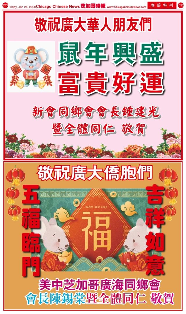 0124_C13_廣海+新會_Print