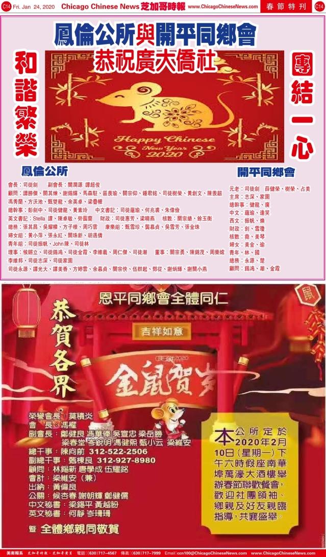 0124_C14-鳳倫與開平+ 恩平_Print