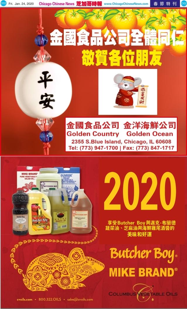 0124_D02-金國+哥倫比亞食品_Print