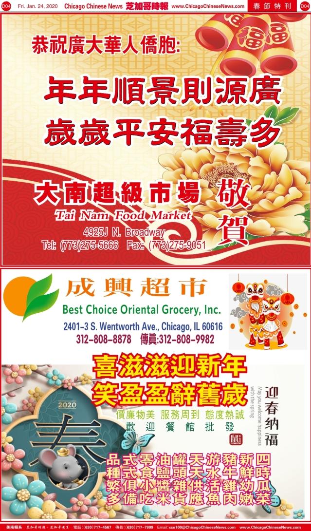 0124_D04大南超市+成興超市_Print