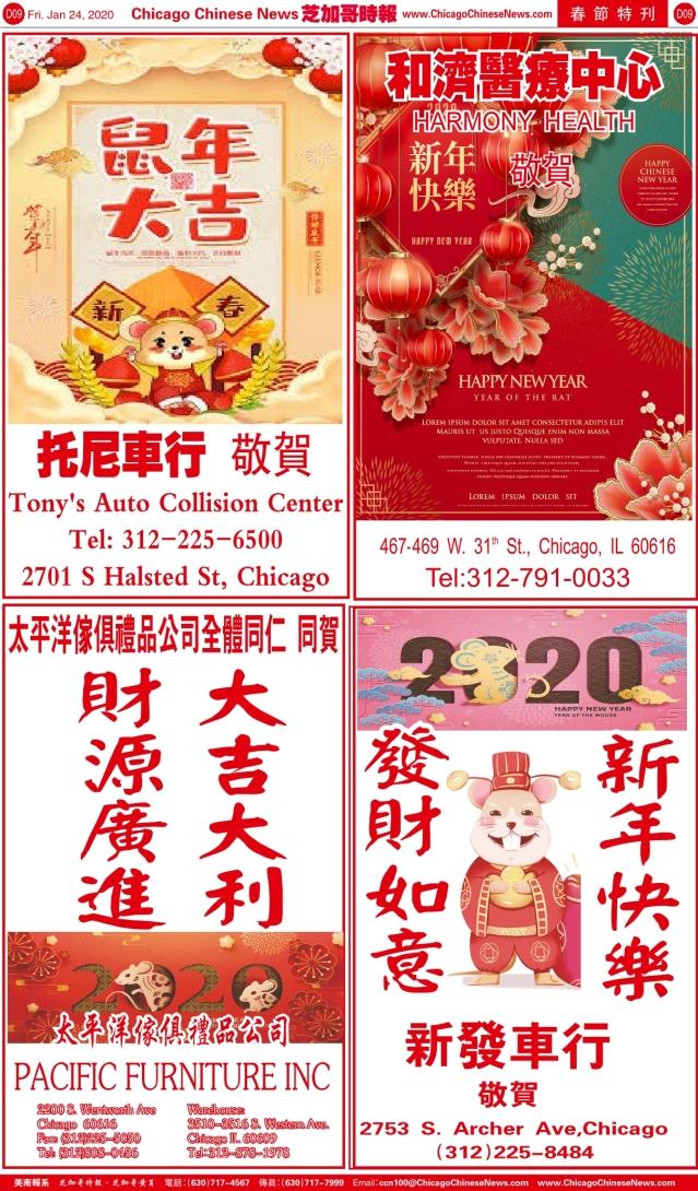 0124_D09-拖尼修車+和濟醫院+太平洋傢俱+_Print