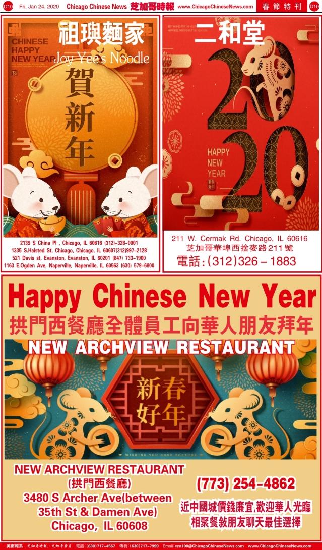 0124_D10-祖與+二和堂 + New Archview-_Print