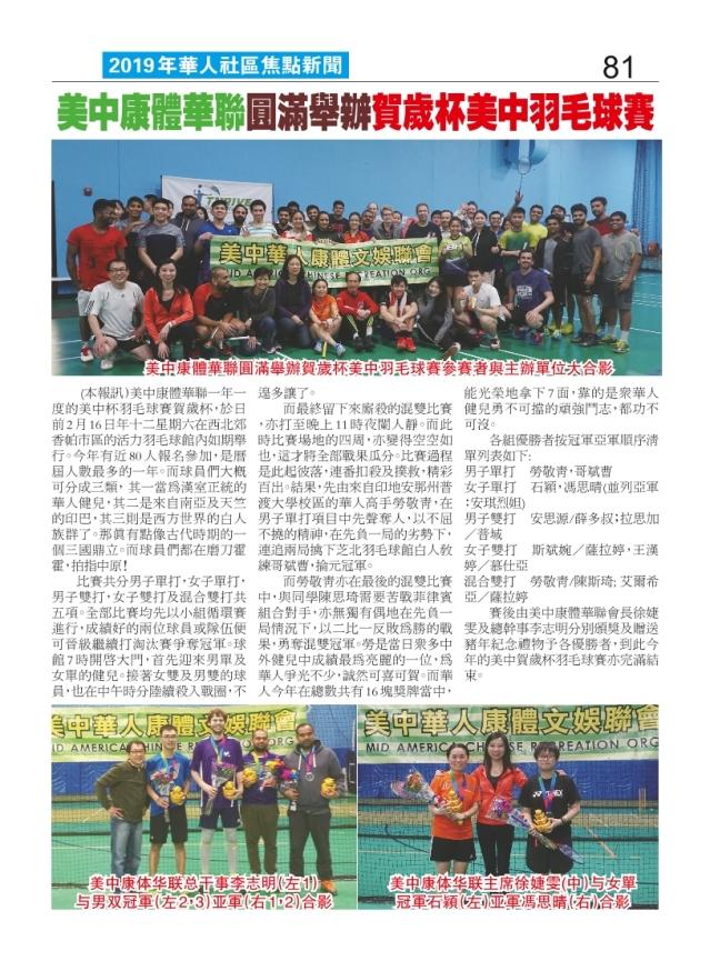 0125-081美中康體華聯圓滿舉辦賀歲杯羽毛賽0301_Print