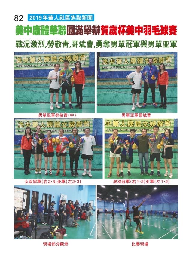 0126-082美中康體華聯圓滿舉辦賀歲杯羽毛賽0301_Print