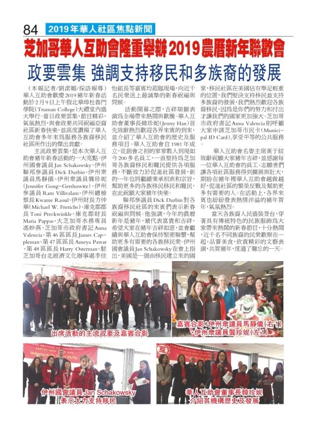 0128-084 華人互助會舉辦2019新年聯歡會0215_Print