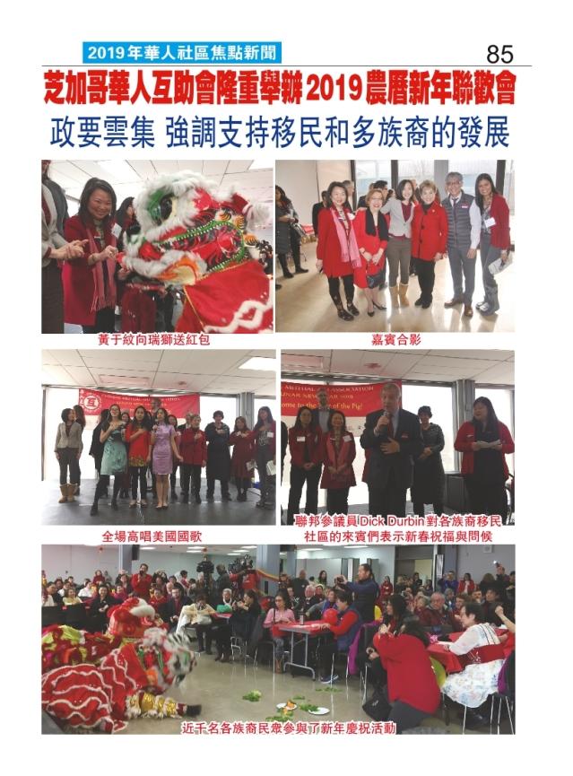 0129-085 華人互助會舉辦2019新年聯歡會0215_Print