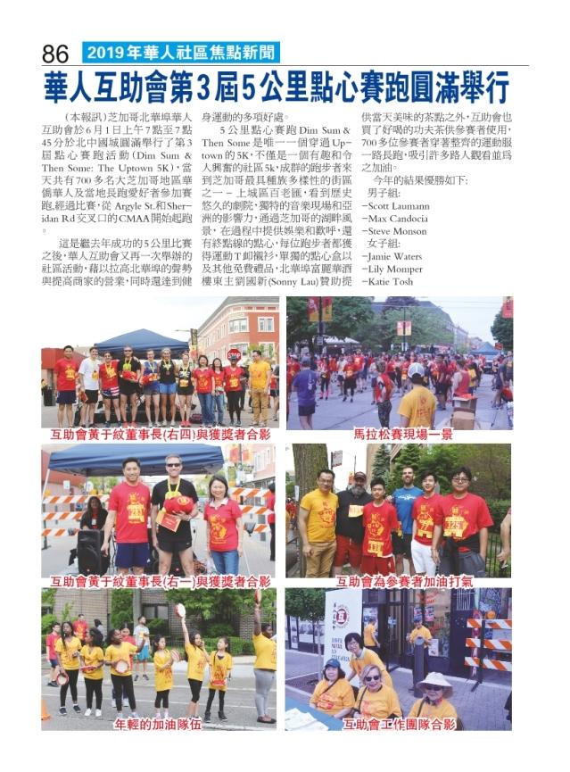 0130-086 華人互助會舉辦第3屆5公里點心賽跑0621_Print