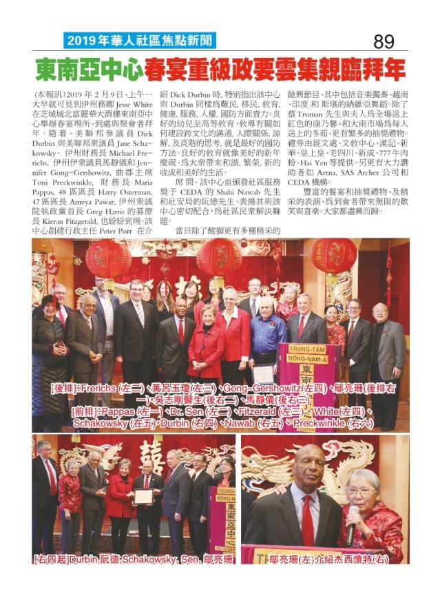 0133-089 東南亞中心春宴重量級政要雲集0222_Print