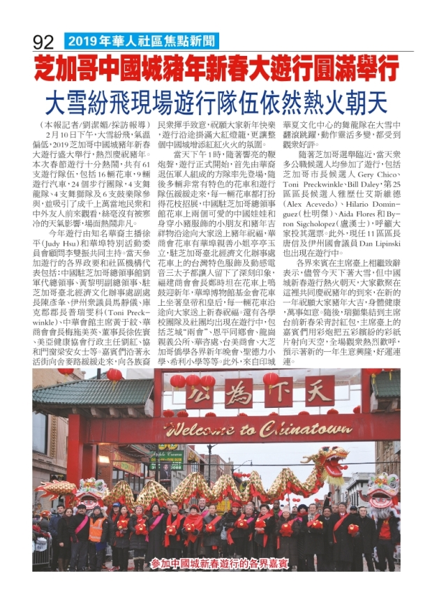 0136-092 中國豬年新春大遊行0215_Print