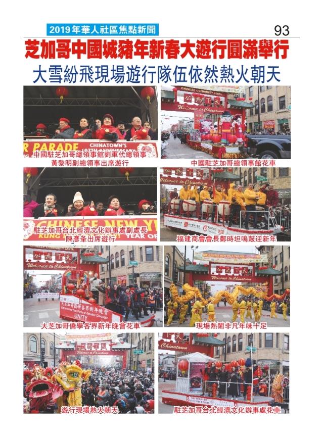 0137-093 中國豬年新春大遊行0215_Print