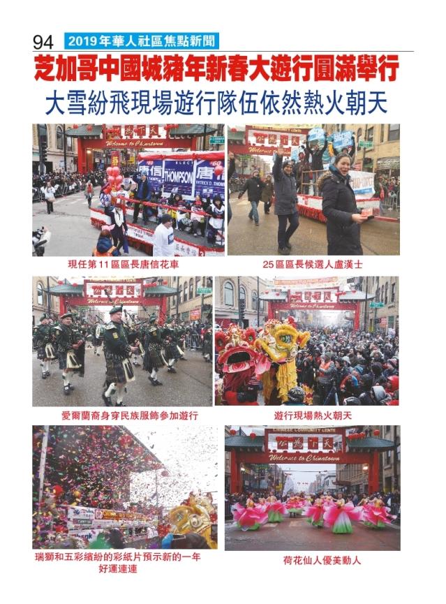 0138-094 中國豬年新春大遊行0215_Print
