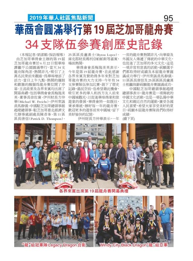 0139-095 華商會舉辦第19屆龍舟賽0628_Print