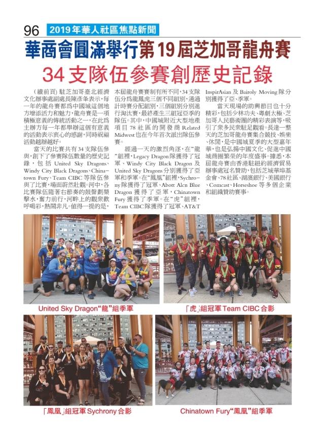 0140-096 華商會舉辦第19屆龍舟賽0628_Print