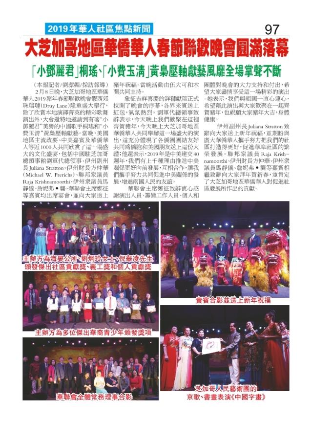 0141-097大芝加哥地區華人華僑春節聯歡會0215_Print