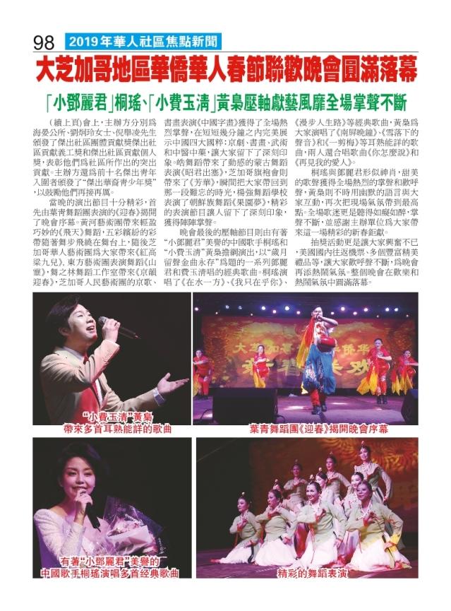 0142-098 大芝加哥地區華人華僑春節聯歡會0215_Print