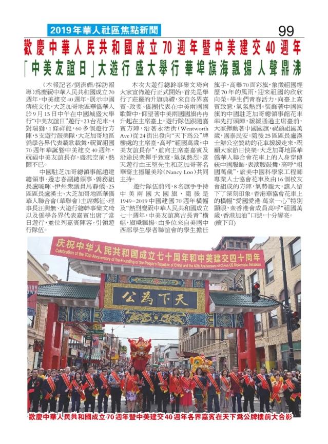0143-099 中華人民共和國成立70周年暨中美建交40年0920_Print