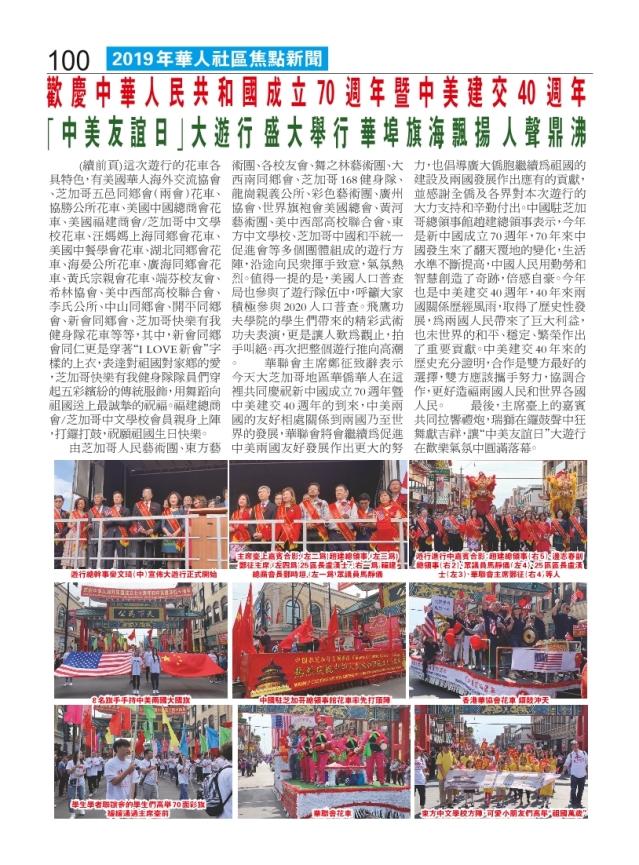 0144-100中華人民共和國成立70周年暨中美建交40年0920_Print