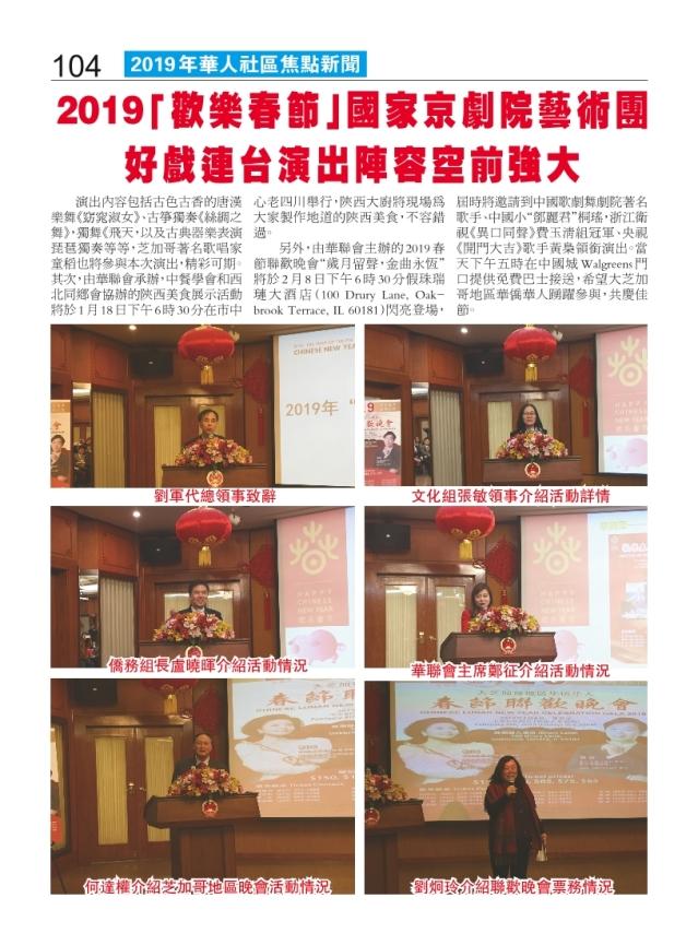 0148-104 歡樂春節國家京劇院來芝演出0118_Print