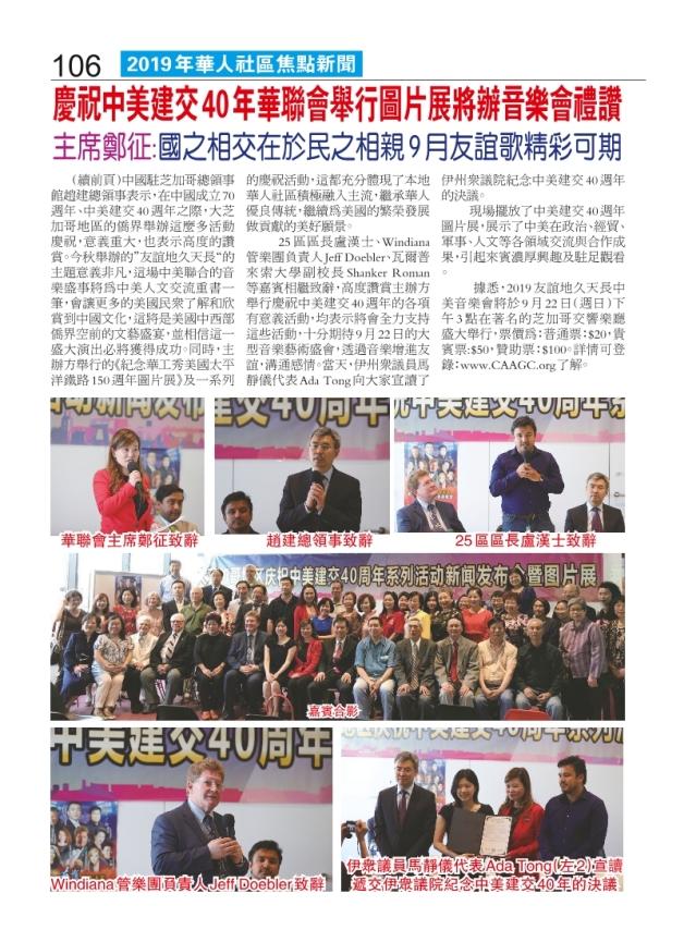 0150-106 祝慶中美建交40年華聯會舉行圖片展0531_Print