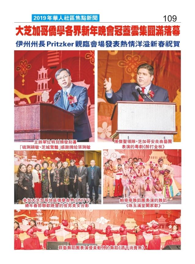 0153-109 大芝加哥僑學各界新年晚會0222_Print