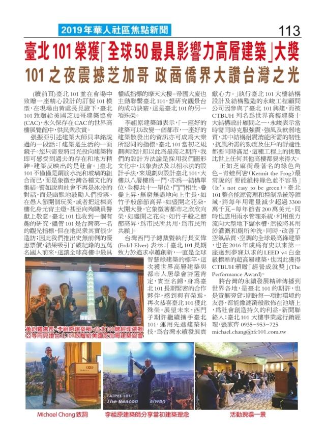 0157-113 台北101榮獲全球50最具影響力高層建築1101_Print