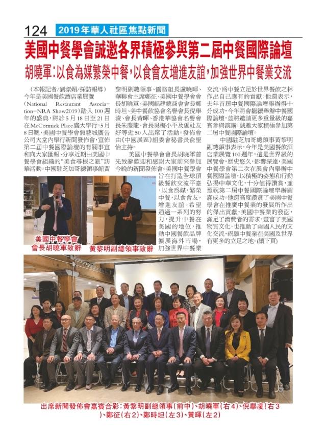 0168-124 美國中餐學會參與第二屆中餐國際論壇0510_Print