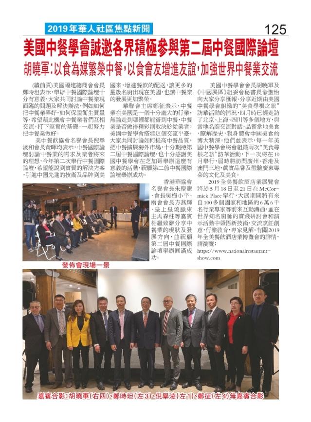 0169-125 美國中餐學會參與第二屆中餐國際論壇0510_Print
