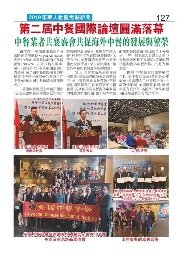 0171-127 第二屆中餐國際論壇圓滿落幕0524_Print