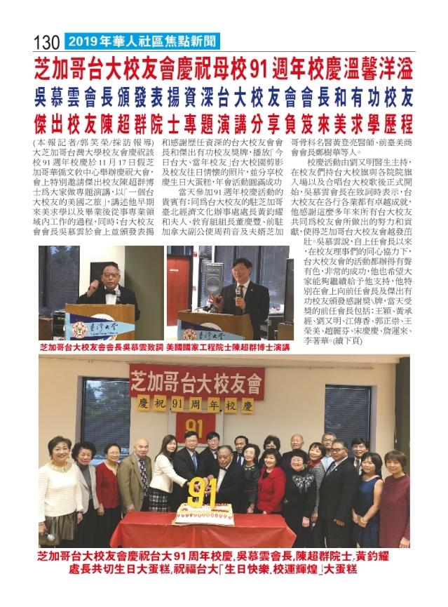 0174-130台大校友會慶祝母校91週年校慶1121_Print