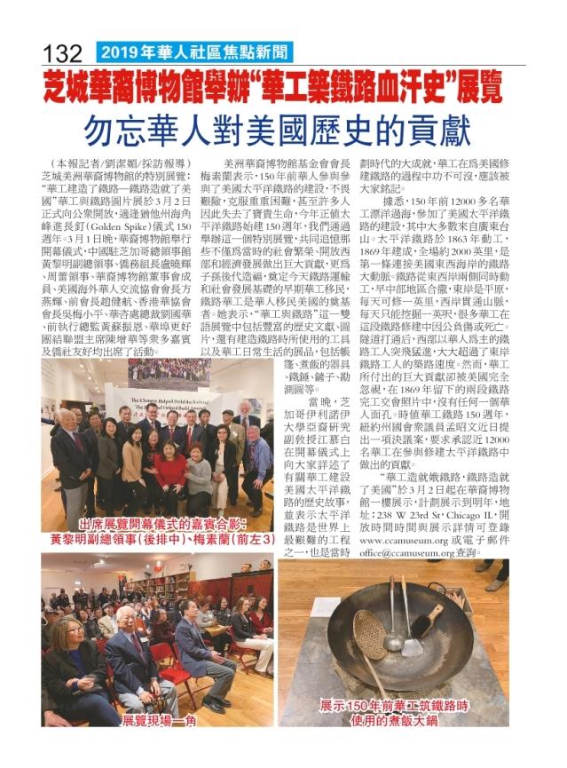 0176- 132華裔博物館舉辦華工築鐵路血汗史展覽0308_Print