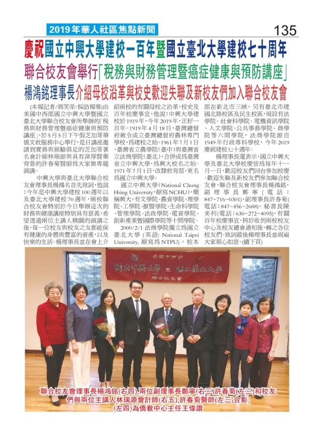 0179-135 慶祝國立中興大學建校一百年暨台北大學建校七十周年0510_Print