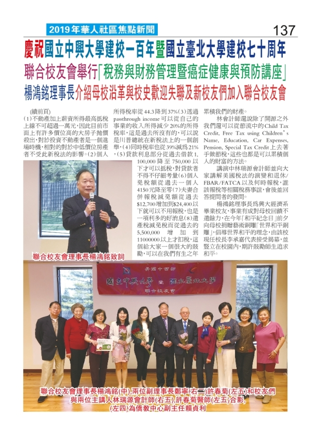 0181-137 慶祝國立中興大學建校一百年暨台北大學建校七十周年0510_Print