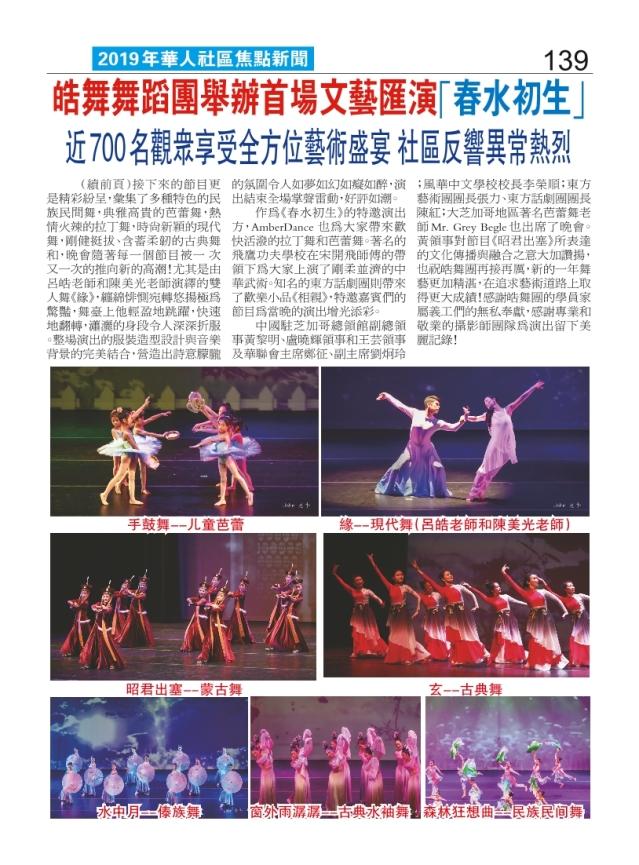 0183-139 皓舞舞蹈首場匯演春水初生0308_Print