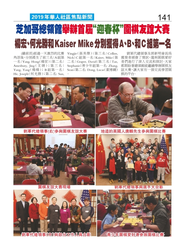 0185-141芝加哥總領館首屆迎春杯圍棋賽0208_Print