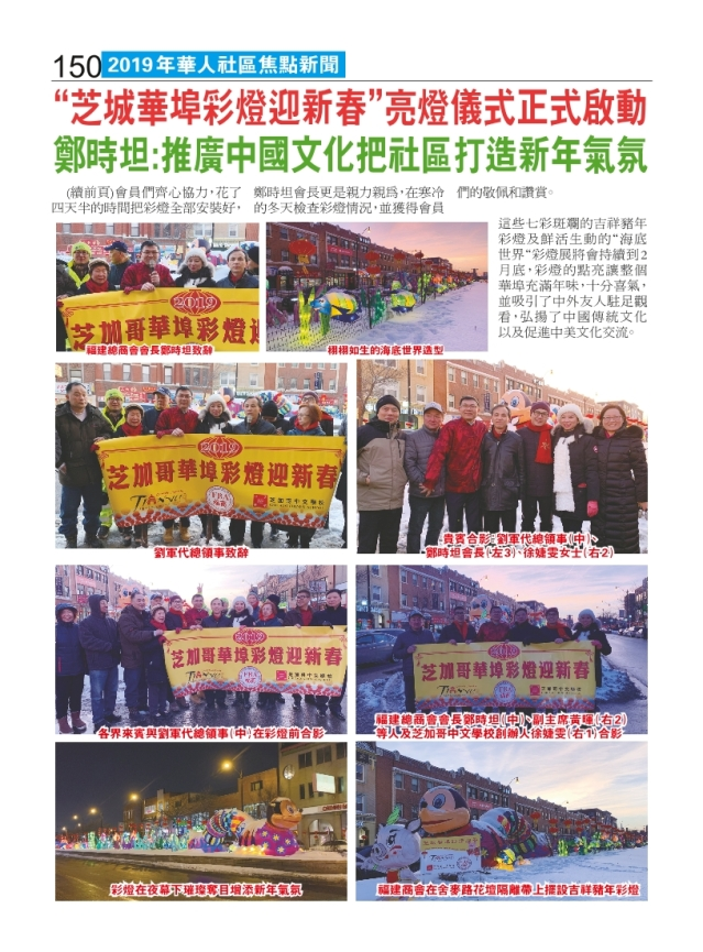 0194-150 芝城華埠彩燈迎新春鄭時坦推廣中國文化0208_Print