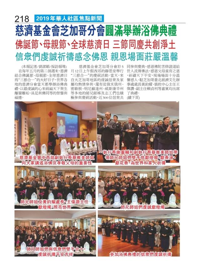 0262-218 慈濟基金會芝加哥分會圓滿舉行浴佛典禮0517_Print