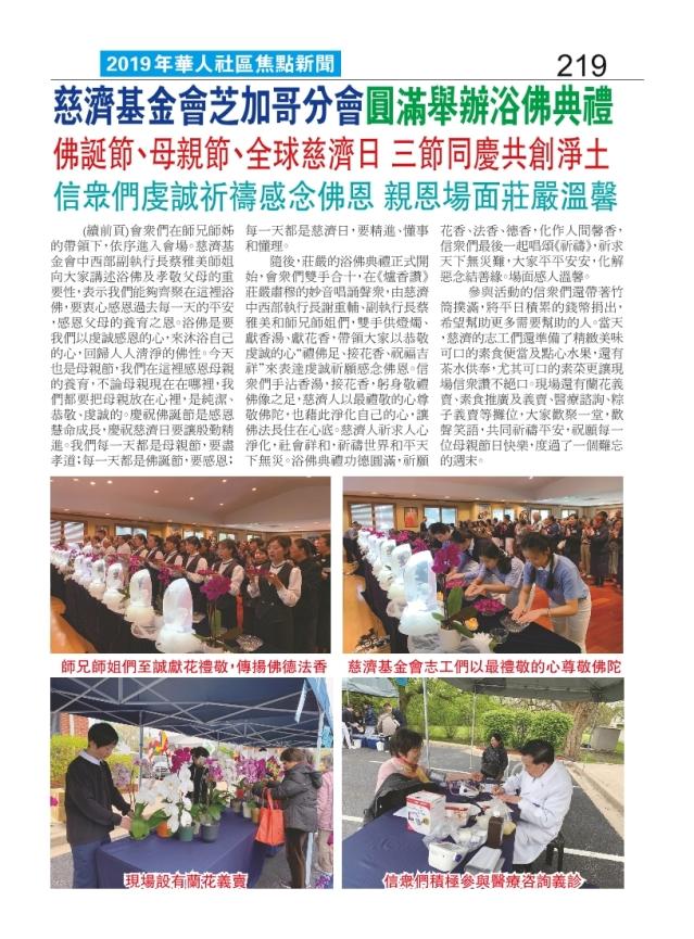 0263-219 慈濟基金會芝加哥分會圓滿舉行浴佛典禮0517_Print