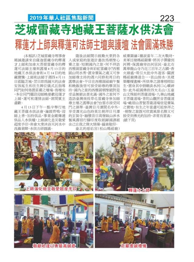 0267-223-雷藏寺舉辦地藏王菩薩水供法會0426_Print