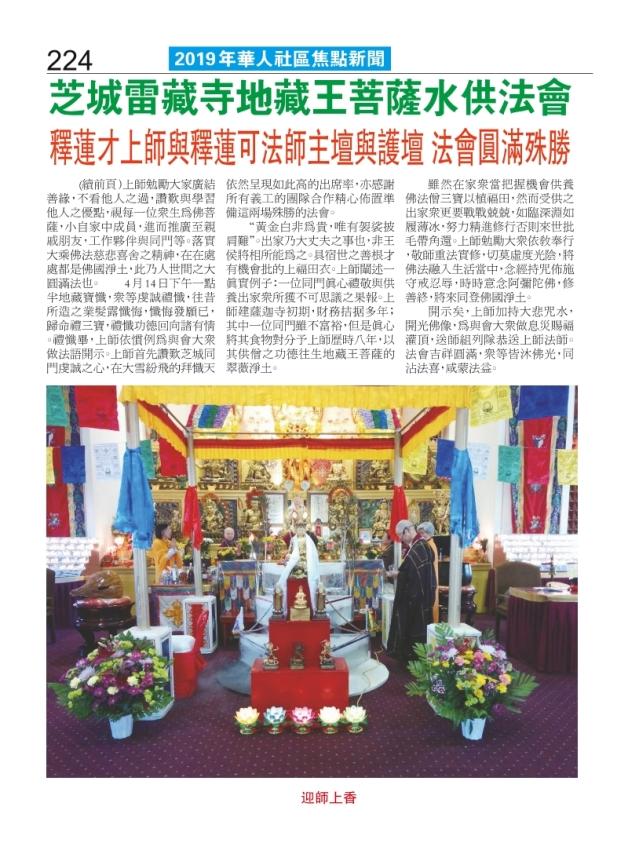 0268-224-雷藏寺舉辦地藏王菩薩水供法會0426_Print