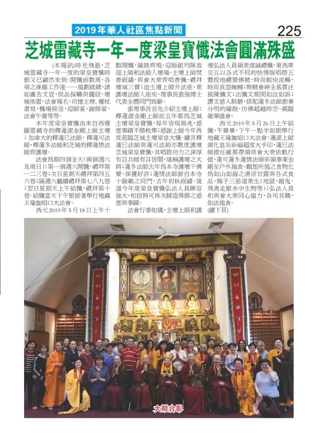 0269-225-雷藏寺舉辦梁皇寶懺法會圓滿殊盛0607_Print