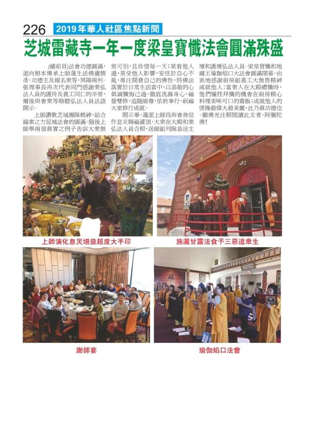 0270-226-雷藏寺舉辦梁皇寶懺法會圓滿殊盛0607_Print