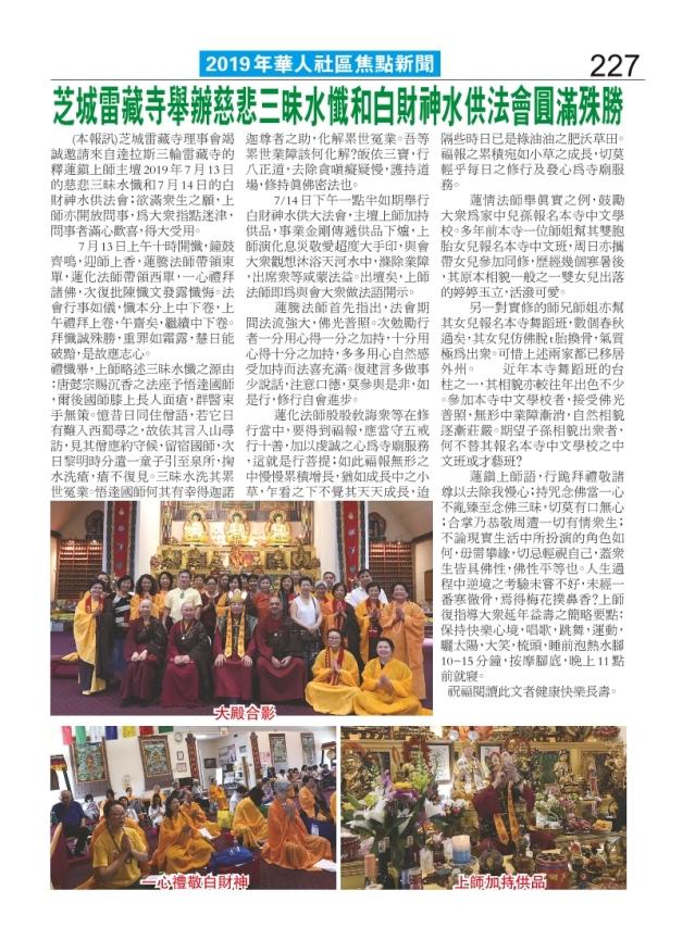 0271-227-雷藏寺舉辦三眛水懺和白財神水供法會0726_Print