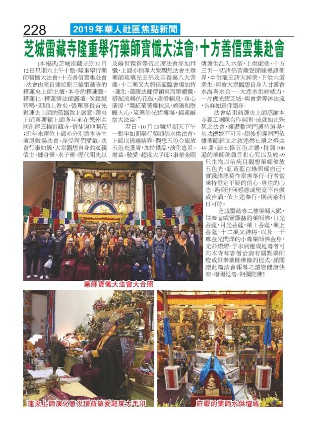 0272-228-雷藏寺舉行藥師寶懺大法會1025_Print