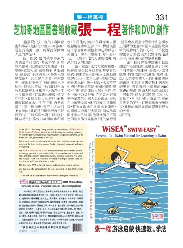 0375-331 芝加哥圖書館收藏張一程著作和DVD0607 (2)_Print